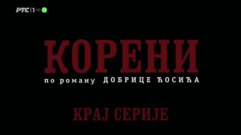Koreni - 9. Epizoda - Domaca serija