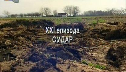 Selo gori a baba se ceslja - 21. Epizoda